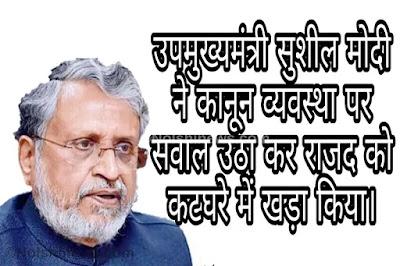 उपमुख्यमंत्री सुशील मोदी ने कानून व्यवस्था पर सवाल उठा कर राजद को कटघरे में खड़ा किया