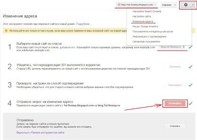 Настраиваем склейку доменов в Google