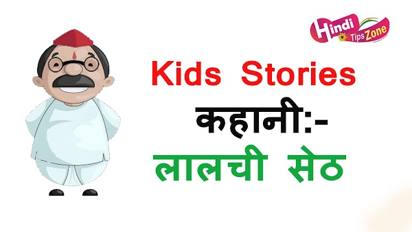 Kahaniya in Hindi :- लालची सेठ  | Hindi Moral Stories