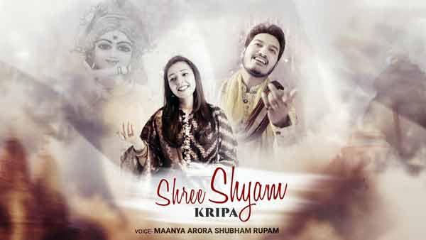 krishna bhajan shree shyam kripa song