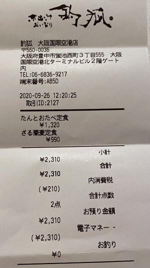 釣狐 大阪国際空港店 2020/9/26 飲食のレシート