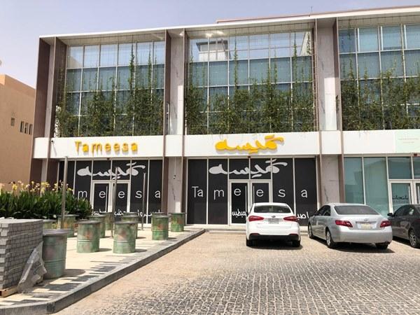 مطعم تميسه الرياض المنيو ورقم الهاتف واوقات العمل والعنوان