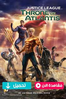 مشاهدة وتحميل فيلم Justice League Throne of Atlantis 2015 مترجم عربي