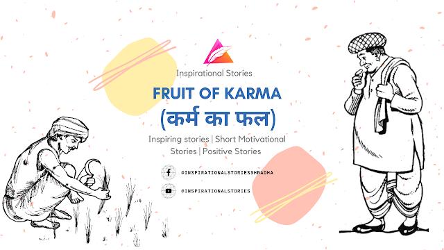 Inspirational Stories - कर्म का फल (Fruit of karma)