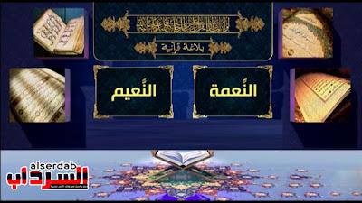 كل (نعمة) في القرآن إنما هي لنعم الدنيا على اختلاف أنواعها، يطرد ذلك ولا يتخلف في مواضع استعمالها