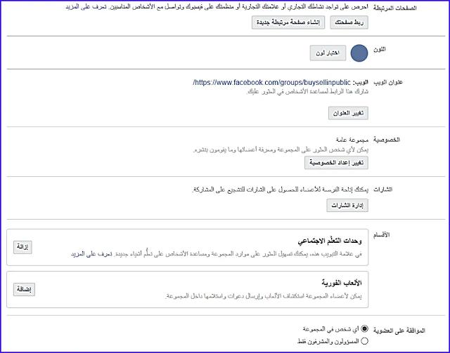 ضبط إعدادات جروب فيسبوك