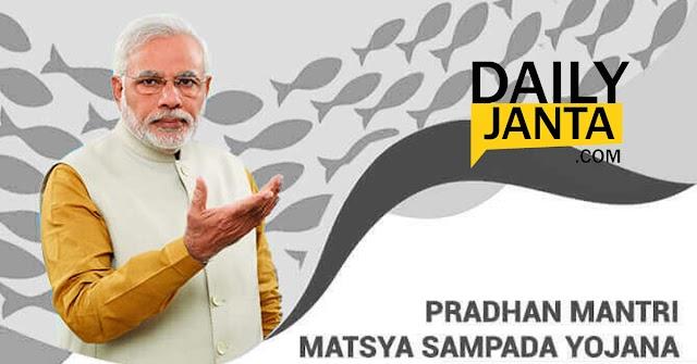 PM મોદી આજે PMMSY શરૂ કરશે, લાખો પરિવારો ને લાભ થશે