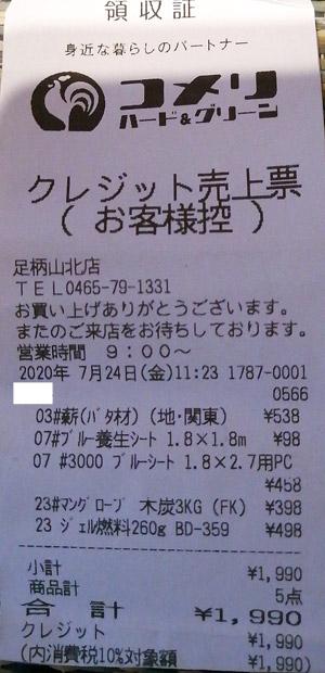 コメリハード&グリーン 足柄山北店 2020/7/24 のレシート