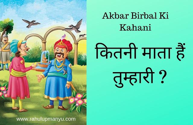 कितनी माता हैं तुम्हारी ? | Akbar Birbal Ki Kahani