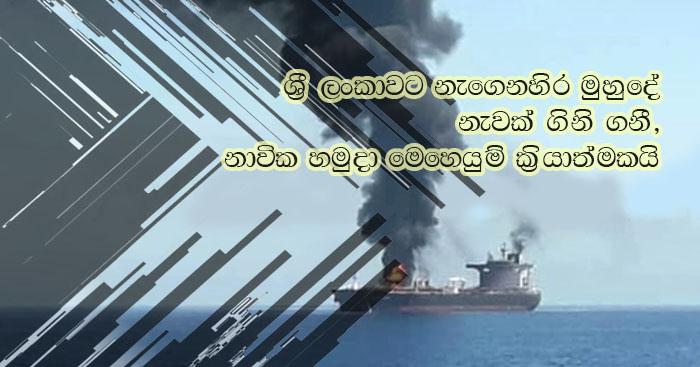 https://www.gossiplanka.com/2020/09/fuel-ship-got-fire.html