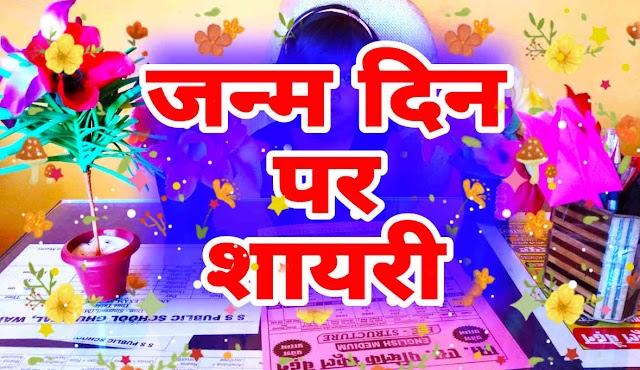 जन्मदिन पर शायरी, Janmdin par shayari, 130+ जन्मदिन की शायरी, Janmdin ki shayari hindi