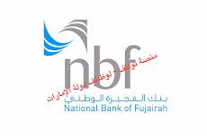 وظائف بنك الفجيرة الوطني بالإمارات 2020