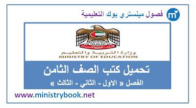 تحميل كتب الصف الثامن الابتدائي الامارات 2018-2019-2020-2021