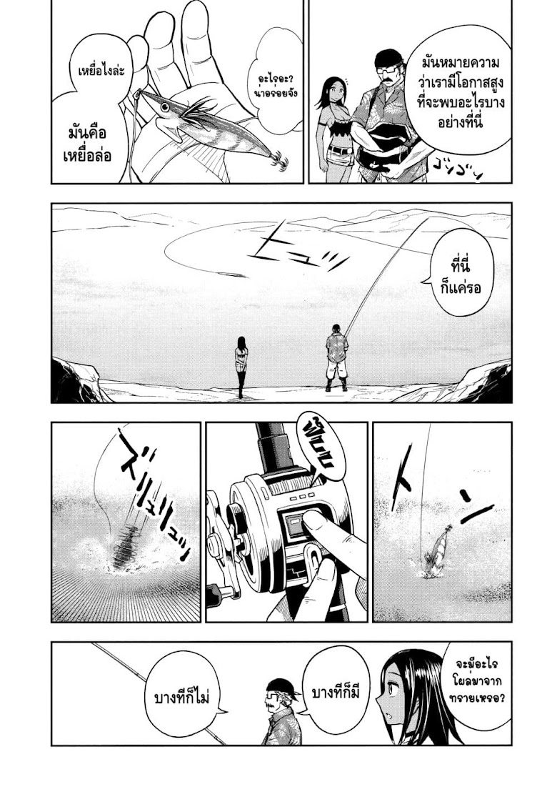 Crazy Food Truck - หน้า 15