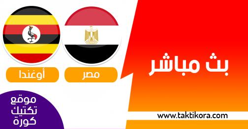 مشاهدة مباراة مصر واوغندا بث مباشر 30-06-2019 كأس الأمم الأفريقية