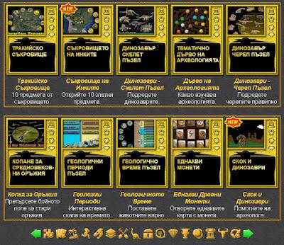 Археологически Игри