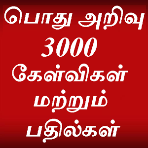 General Knowledge Pdf In Tamil