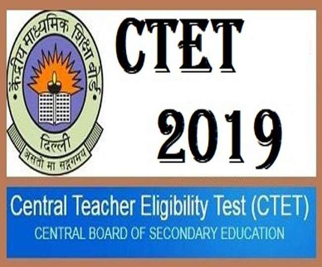 CTET दिसम्बर 2019 का परिणाम जारी.....542285 हुए क्वालीफाई.. यहाँ से देखे परिणाम