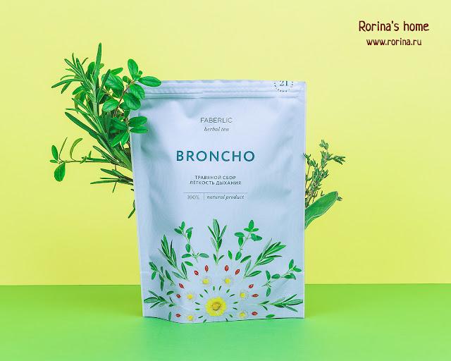 Faberlic Травяной сбор «Лёгкость дыхания» Broncho (Артикул: 15669) - отзывы с фото