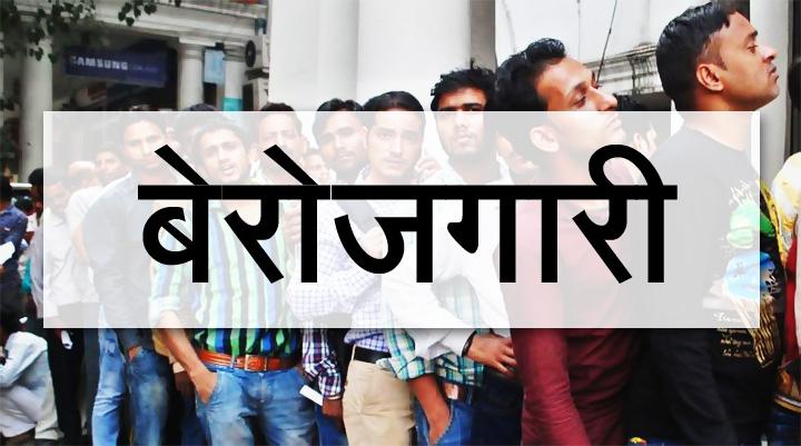 भाजपा राज में सरकारी सेवाओं के बंद होते दरवाजे