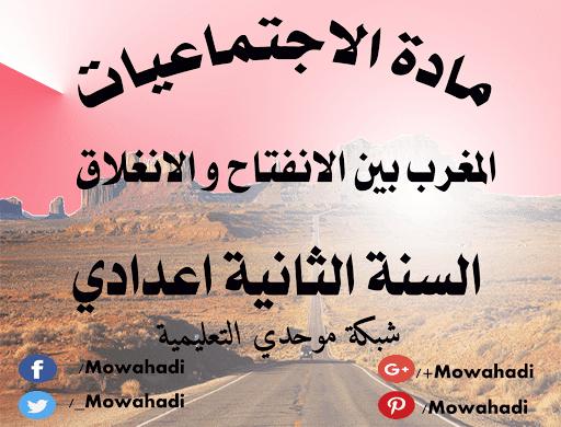 درس المغرب بين الانفتاح والانغلاق للسنة الثانية اعدادي