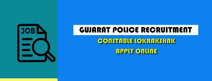 (Lokrakshak 6189) Constable Gujarat Police Jobs 2018 / Ojas Police (Jail Sepoy) Male/Female/Matron Vacancy