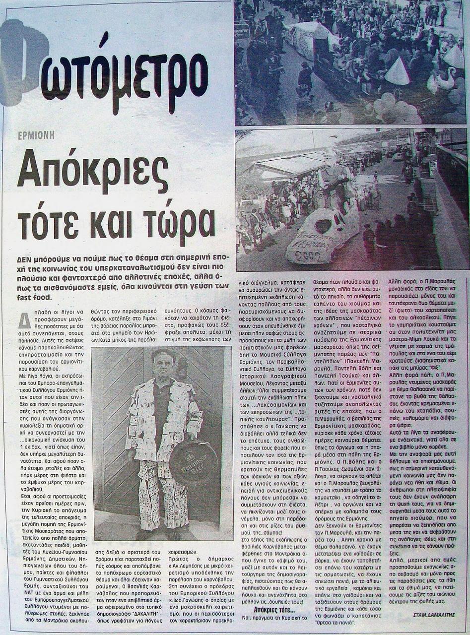 Επισκέψεις στο έντυπο δημοσιογραφικό μας αρχείο - Καρναβάλι στην Ερμιόνη (Αποκριές 2001)