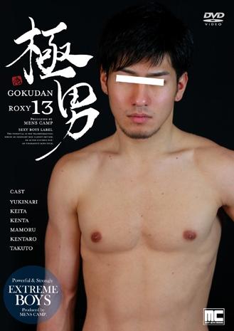 極男 GOKUDAN ROXY13