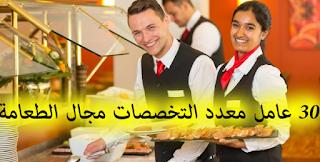 (30) عامل متعدد التخصصات مجال الطعامة ،الفندقة