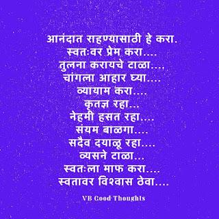 आनंद-सुंदर-विचार-मराठी-Good-Thoughts-In-Marathi-On-Life-marathi-Suvichar-vb-good-thoughts