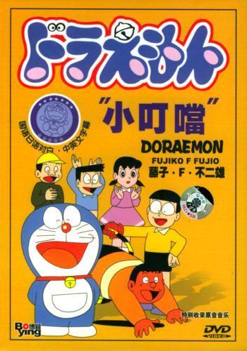 Mundo Anime   Doraemon