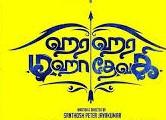 Hara Hara Mahadevaki 2017 Tamil Movie Watch Online
