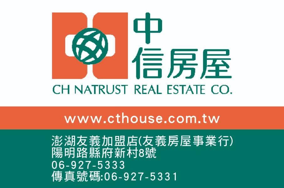 中信房屋(點選觀看物件資訊)
