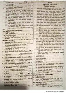 Hsc Bangla 1st Paper Suggetion 2020 |Hsc 2020 Bangla 1st Paper Suggetion