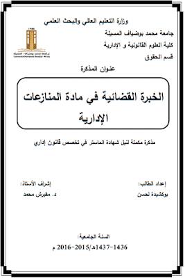 مذكرة ماستر: الخبرة القضائية في مادة المنازعات الإدارية PDF