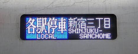 東京メトロ副都心線 各駅停車 新宿三丁目行き1 東武50070系