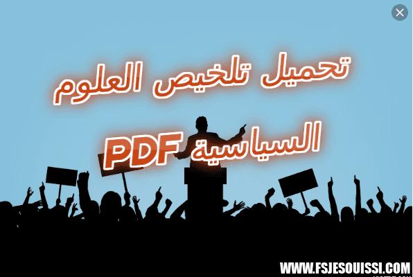 العلوم السياسية pdf