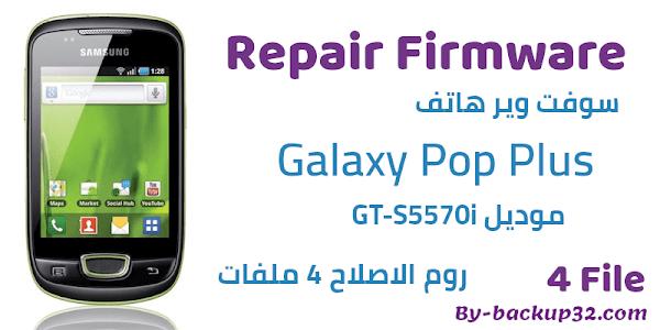 سوفت وير هاتف Galaxy Pop Plus موديل GT-S5570i  روم الاصلاح 4 ملفات تحميل مباشر