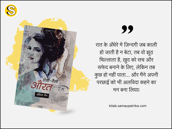 ankita-jain-hindi-book-review