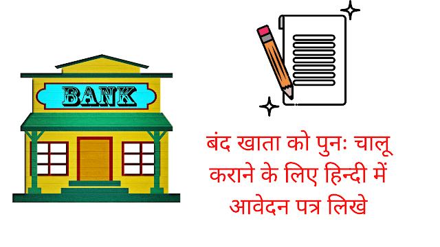 बंद बैंक खाता को पुनः चालू कराने के लिए हिन्दी में आवेदन कैसे लिखें?