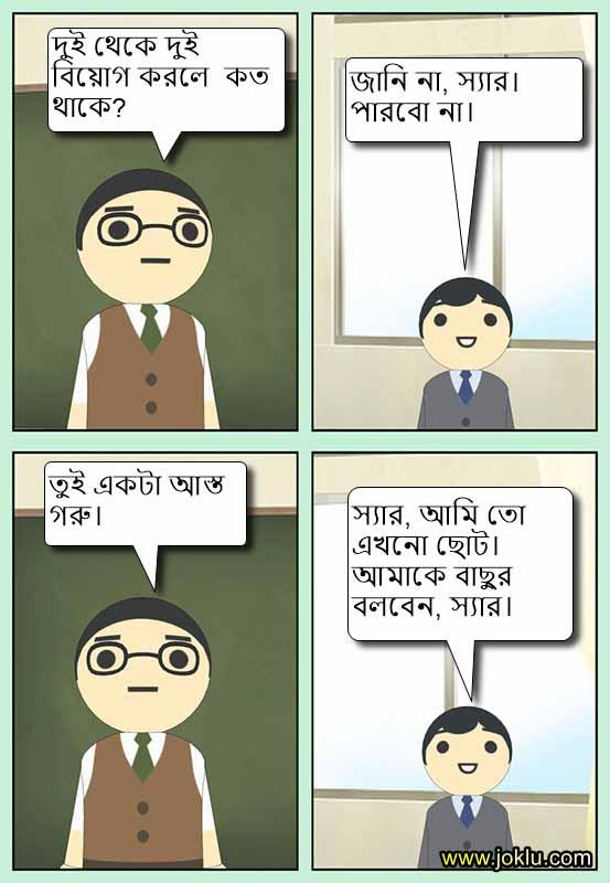 I am not a cow Bengali joke