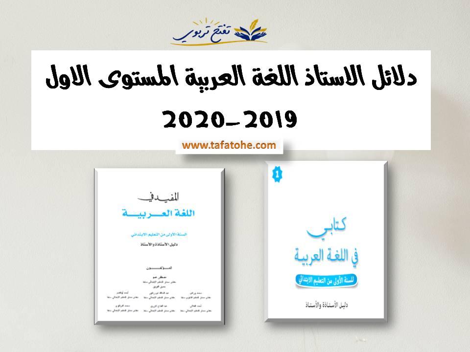 دلائل الاستاذ اللغة العربية المستوى الاول 2019-2020
