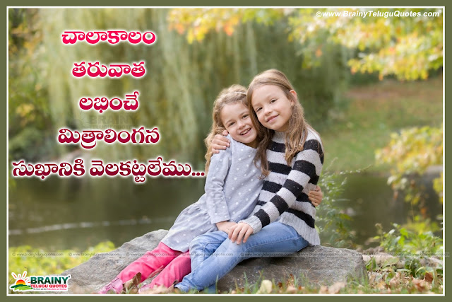 Here is a Latest Telugu Friendship SMS Quotations with Inspiring Quotations in Telugu Language. Best Friendship Quotes and Thoughts in Telugu. Telugu Friendship Online Quotes in Telugu. Nice Telugu Friendship Value Quotations. Awesome Friendship Quotes Pictures in Telugu,Telugu Friendship Day Greetings with Images,2016 Friendship Day Telugu Images,Nice Friendship Messages in Telugu Language,Latest Telugu Happy Friendship Day 2016 Quotes and Greetings Online.