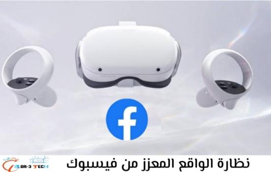 تسريب صور نظارة الواقع الافتراضي Oculus Quest 2 من فيسبوك