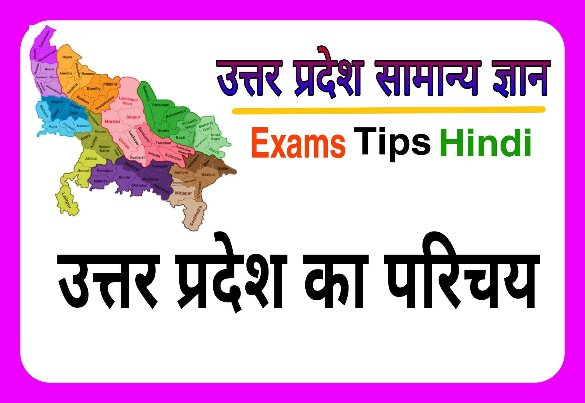 उत्तर प्रदेश का परिचय, उत्तर प्रदेश एक नजर में, उत्तर प्रदेश एक दृष्टि में, उत्तर प्रदेश इन्फॉर्मेशन इन हिंदी, Uttar Pradesh gk in hindi, उत्तर प्रदेश सामान्य ज्ञान, उत्तर प्रदेश की जानकारी, Uttar Pradesh General Knowledge in Hindi