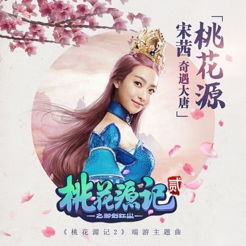 Victoria Song – 桃花源 – Single