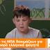 Παιδιά από τις ΗΠΑ δοκιμάζουν για πρώτη φορά ελληνικό φαγητό (video)