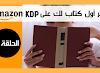نشر أول كتاب لك على أمازون كدب amazon kdp
