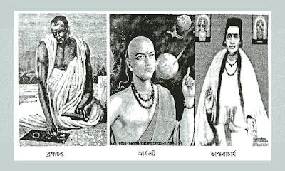 ব্রহ্মগুপ্ত, আর্যভট্ট, ভাস্করাচার্য