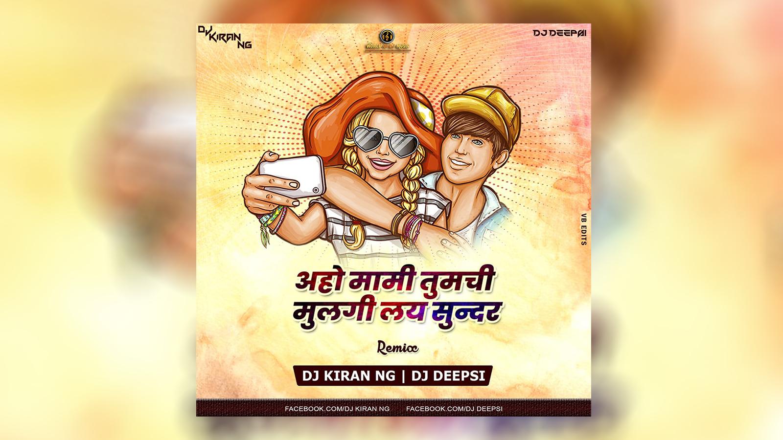 Aho Mami Tumchi Mulgi (Remix) - Dj Kiran (NG) & Dj Deepsi